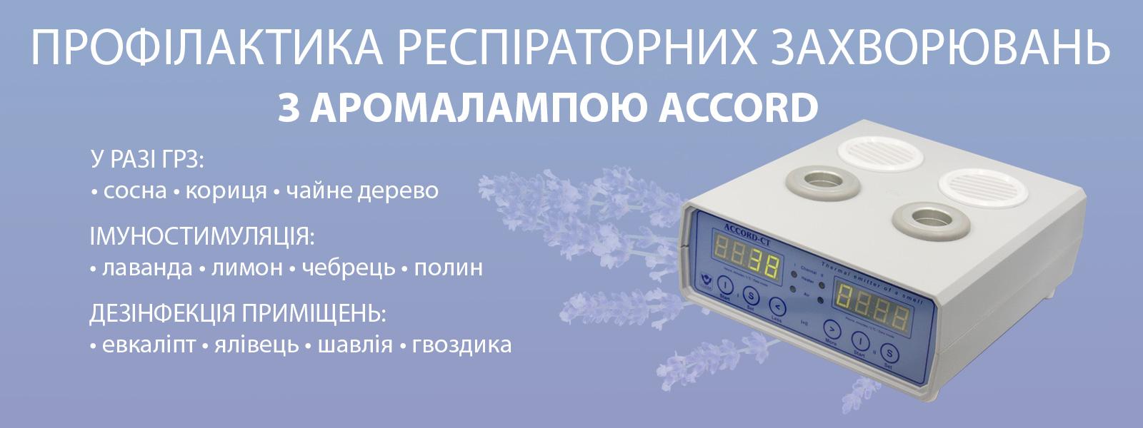 Ароматерапия для профилактики респираторных заболеваний