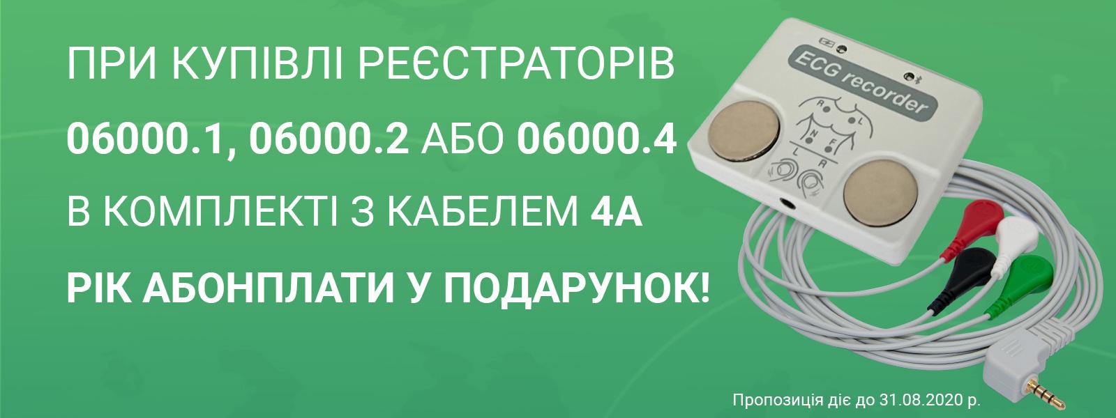 Год абонплаты в подарок при покупке регистратора ЭКГ в комплекте с кабелем 4A