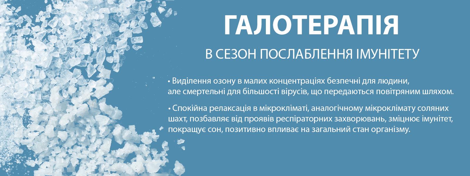 Галотерапия в сезон ослабленного иммунитета для профилактики ОРВИ!
