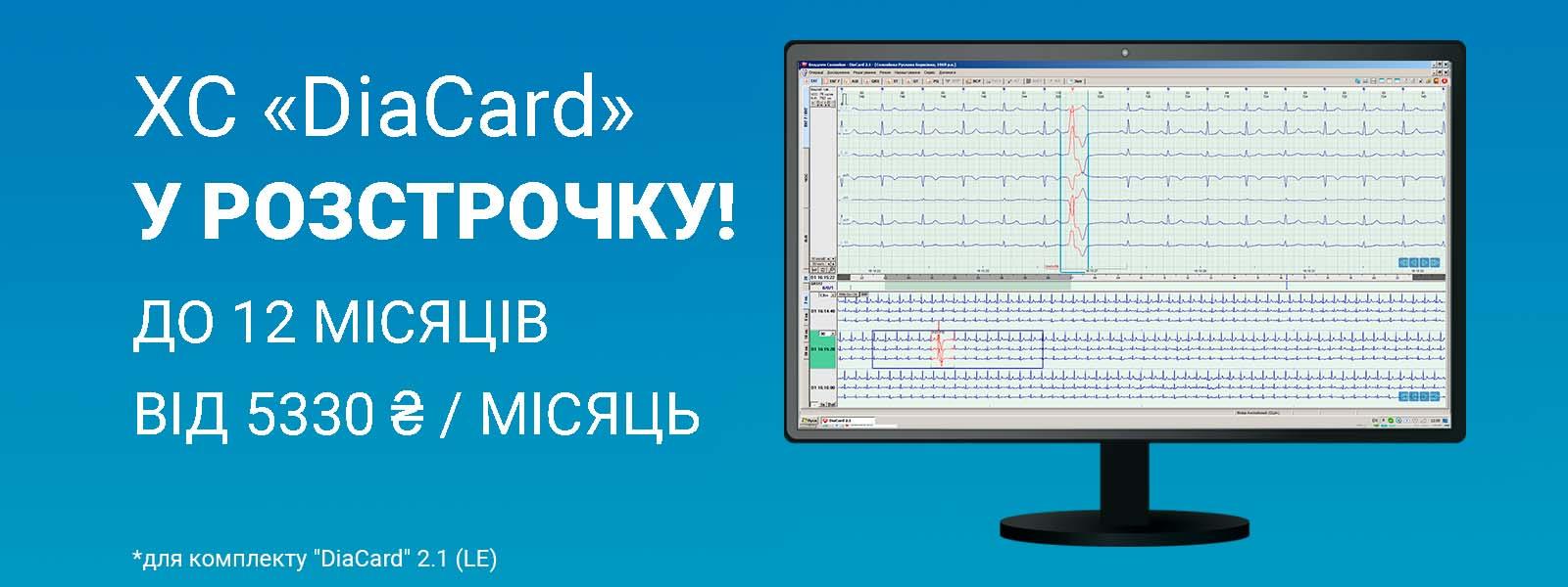Холтеровская система «DiaCard» в рассрочку!