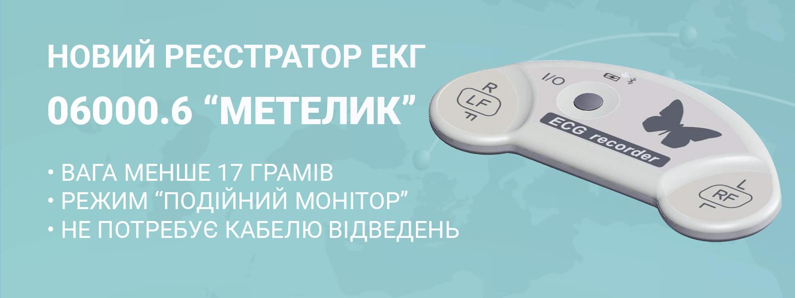 Новый регистратор ЭКГ 06000.6 - ближе к сердцу!