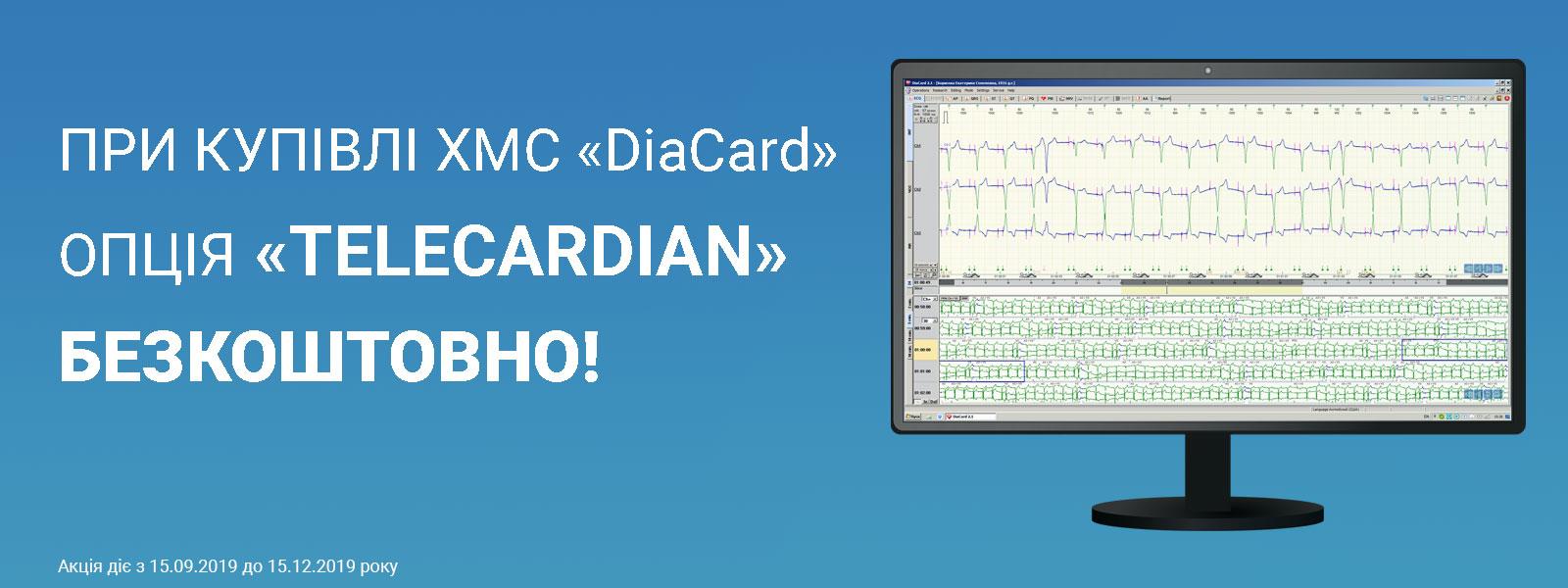 При покупке ХМС опция «Telecardian« бесплатно