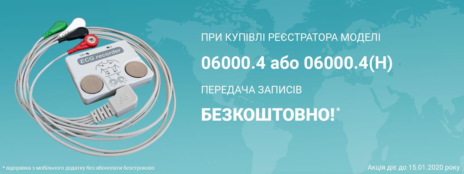 При покупке регистратора 06000.4 передача данных без абонплаты